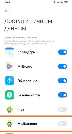 MIUIDaemon на Xiaomi – фото 5