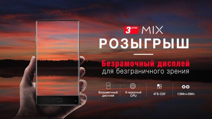 Ulefone MIX: как получить безрамочный смартфон с двойной камерой бесплатно или со скидкой – фото 1