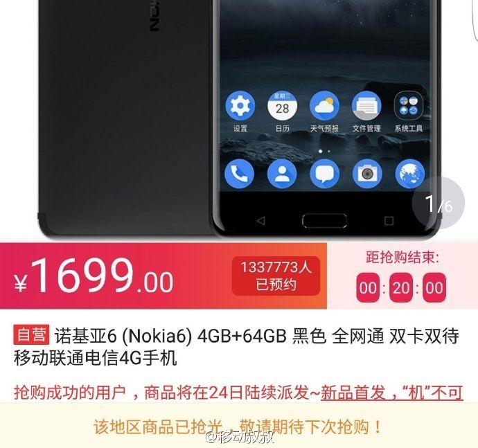 Первая партия Nokia 6 распродана за 1 минуту – фото 2