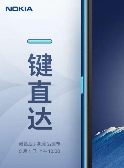 Nokia анонсировала выход своего первого смартфона в Китае за 2020 год – фото 1