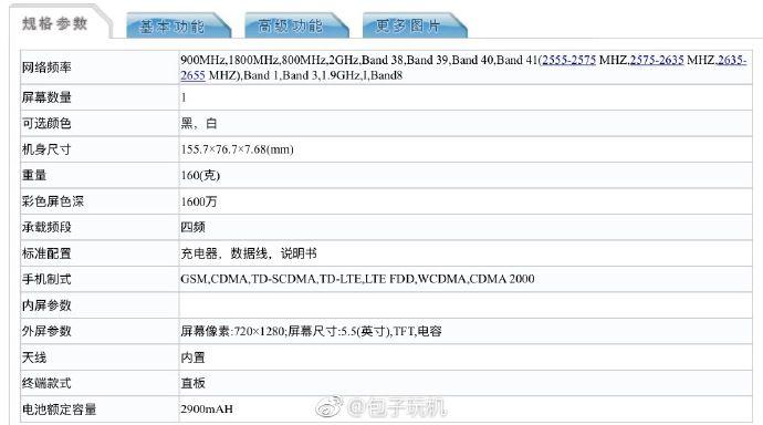 Nubia Z17 mini (NX573J) с 5,5-дюймовым дисплеем и 13 Мп основной камерой сертифицирован в Китае – фото 1