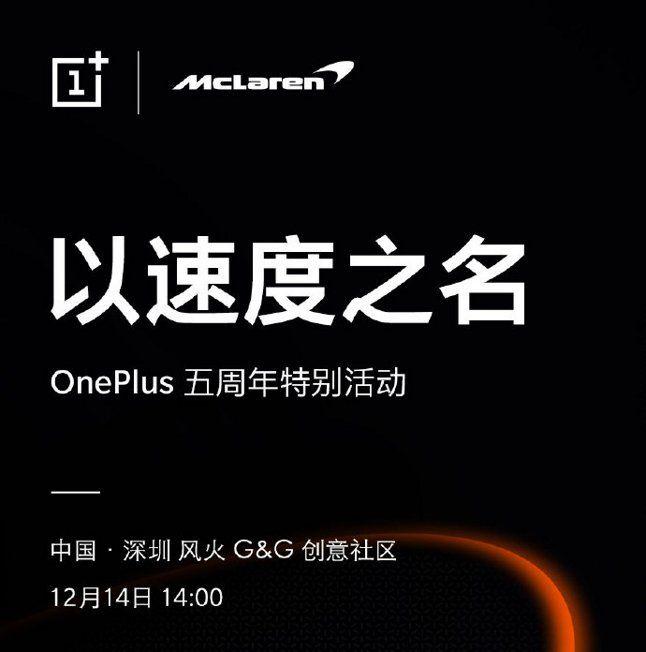 OnePlus устроит презентацию OnePlus 6T McLaren Edition в разных странах мира – фото 1
