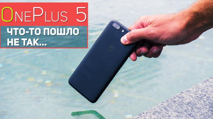 Розыгрыш OnePlus 5 от Andro-news! Кому флагман бесплатно? – фото 1