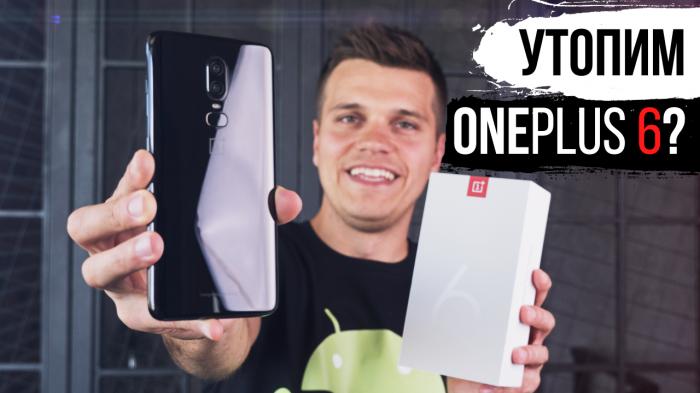 Видеообзор OnePlus 6: лучший флагман — это новый флагман – фото 1