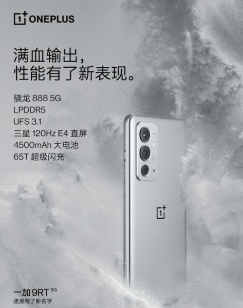 Характеристики OnePlus 9RT объявлены официально – фото 2