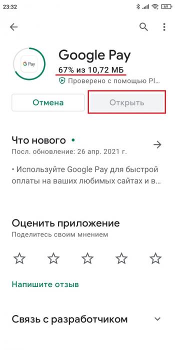 загрузка Google Pay