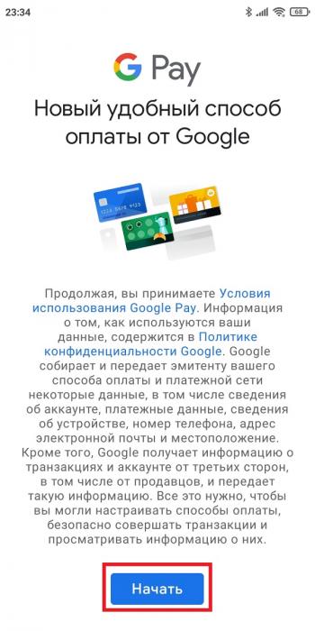 настройка Гугл Пей
