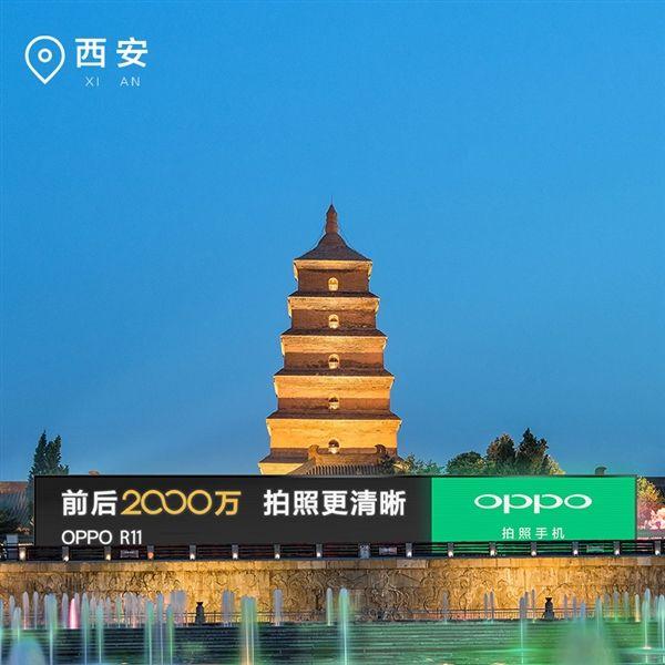Oppo R11 придет с 20 МП фронтальной камерой – фото 1