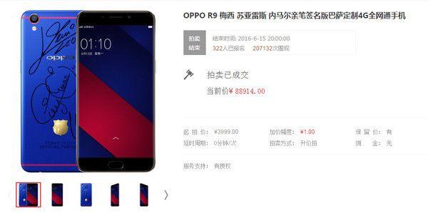 OPPO предлагает эксклюзивные версии R9 для поклонников футбольного клуба «Барселона» с автографами именитых игроков – фото 1