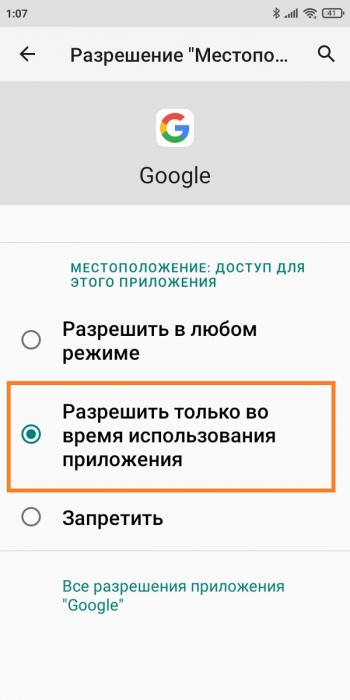 Разрешить только во время использования приложения