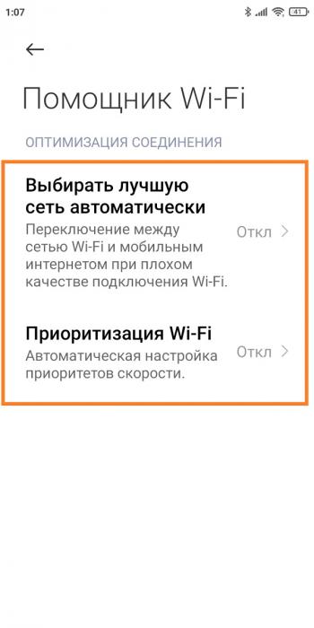 Выбирать лучшую сеть автоматически