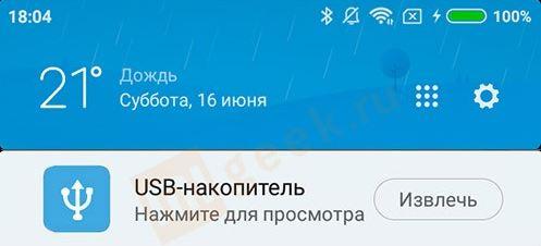 Как включить OTG (ОТГ) на Xiaomi – фото 4