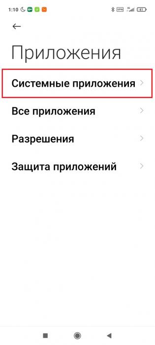 системные приложения