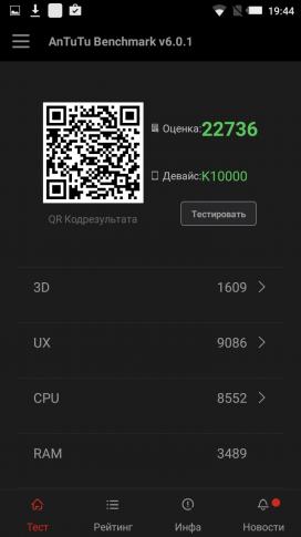 oukitel_k10000_obzor_antutu.png
