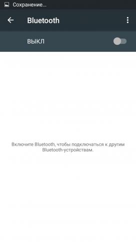 oukitel_k10000_obzor_test_menu_bluetooth.png
