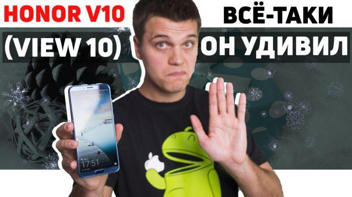 Huawei Honor V10 - объективно лучшая альтернатива OnePlus – фото 1