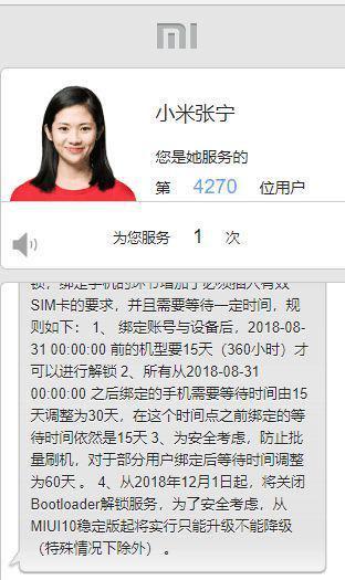 Политика Xiaomi по разблокировке загрузчика останется неизменной. Новость о запрете фейк – фото 2
