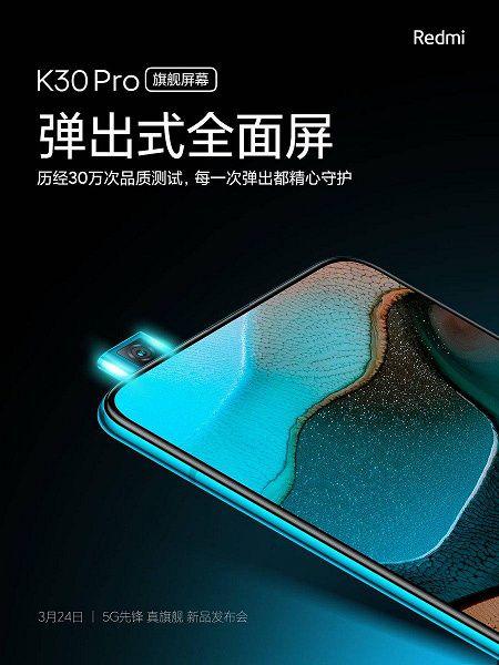 Подробности о Redmi K30 Pro: новый цвет, AMOLED-экран и быстрый сенсор – фото 4