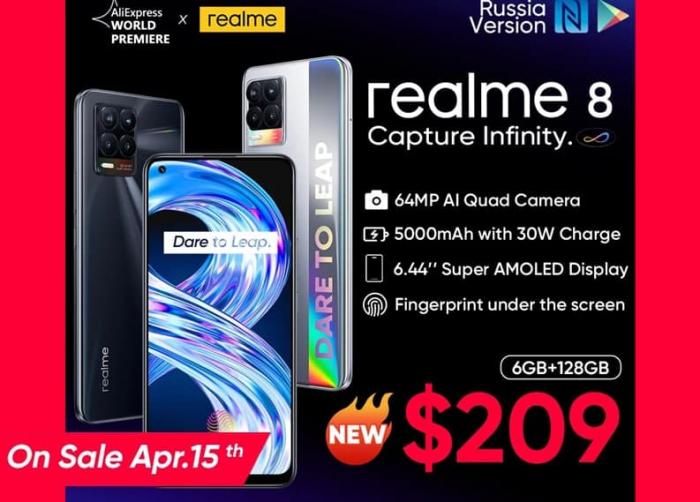 Realme 8 выходит на глобальный рынок по хорошей цене – фото 1