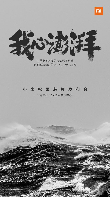 Xiaomi приглашает на презентацию фирменного чипа Pinecone 28 февраля – фото 1