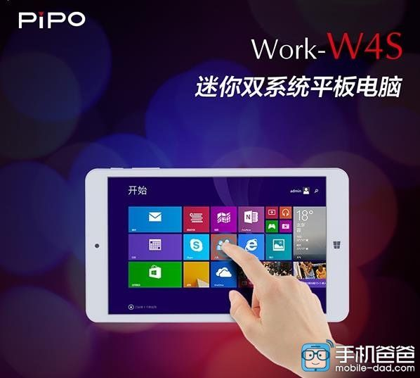 pipo-w4s-2