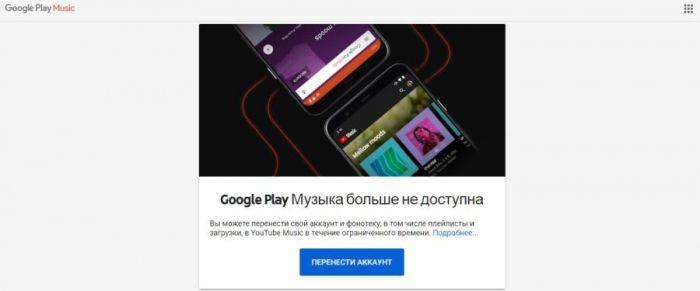 Страница закрытия проекта Google Play Music