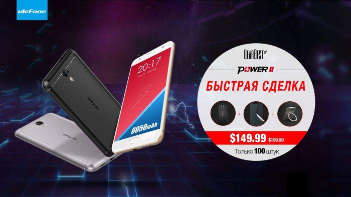 Купи выносливый Ulefone Power 2 со скидкой $40 на Gearbest – фото 1