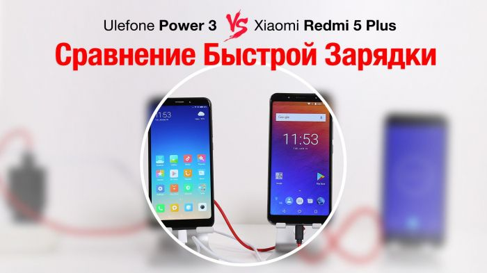 Ulefone Power 3 против Xiaomi Redmi 5 Plus: сравнение быстрой зарядки – фото 1