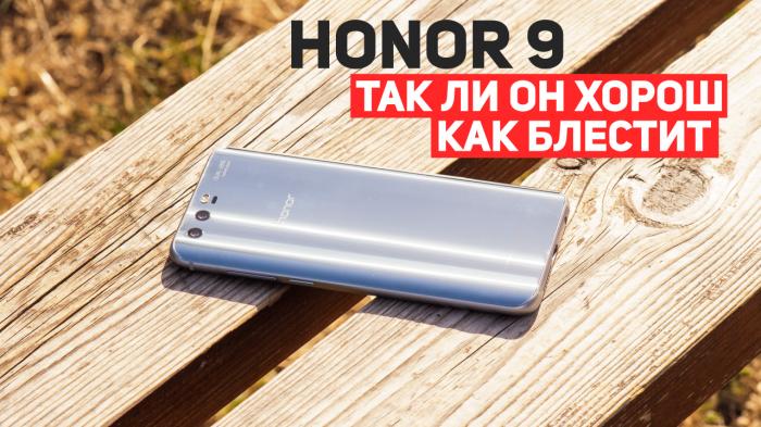 Honor 9 обзор: рвет конкурентов на клочья? – фото 1