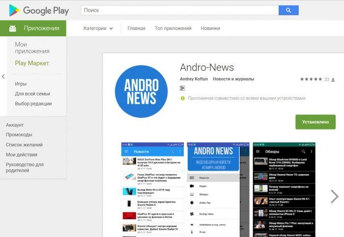 Не пропустите обновление мобильного приложения Andro-news! – фото 1