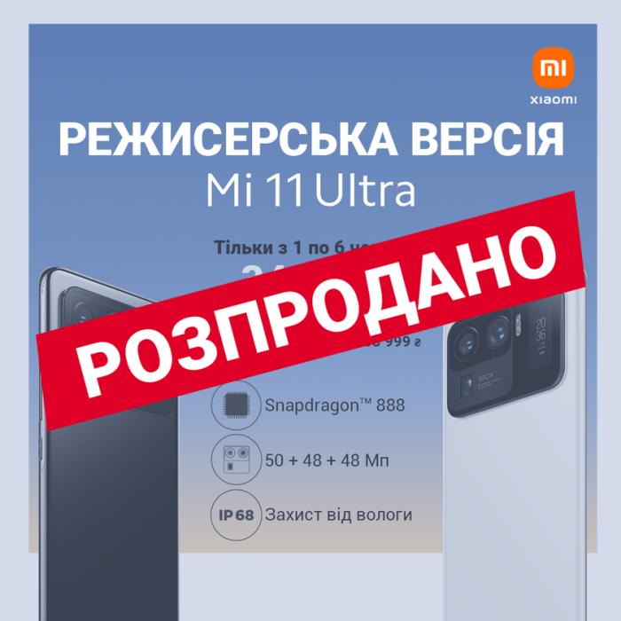 Первая партия Xiaomi Mi 11 Ultra раскуплена в Украине! И менее чем за сутки – фото 1