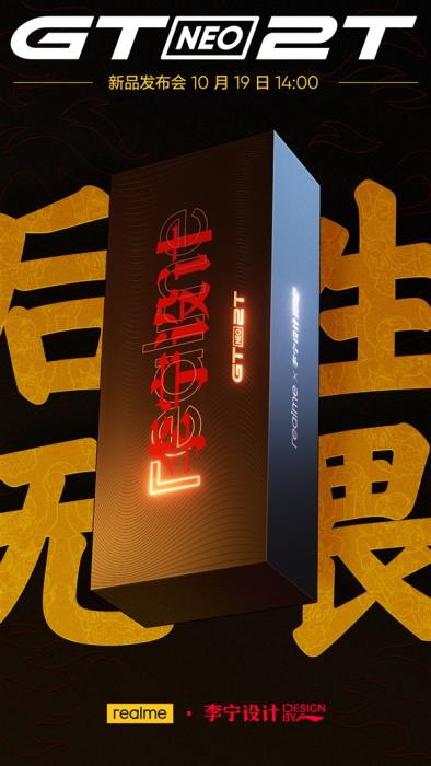 Объявлена дата анонса Realme GT Neo 2T – фото 1