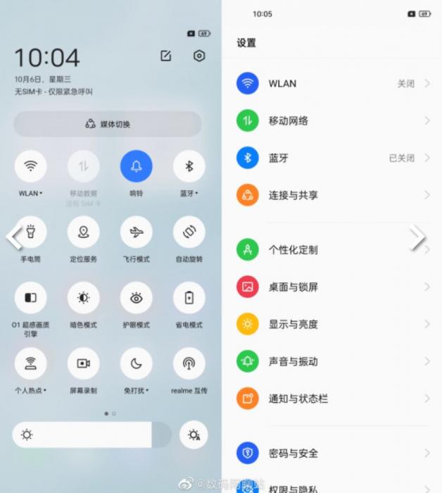 Вот так выглядит Realme UI 3.0 – фото 1