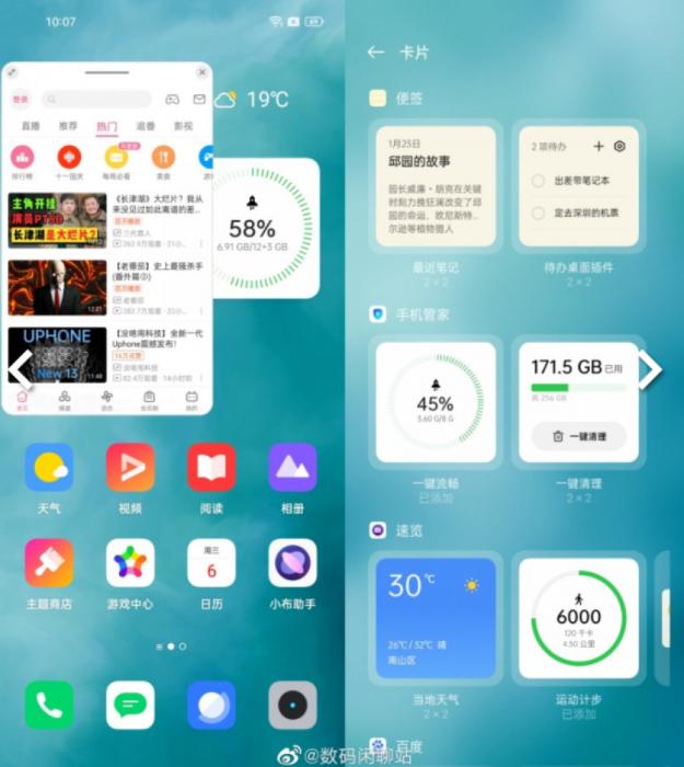 Вот так выглядит Realme UI 3.0 – фото 2