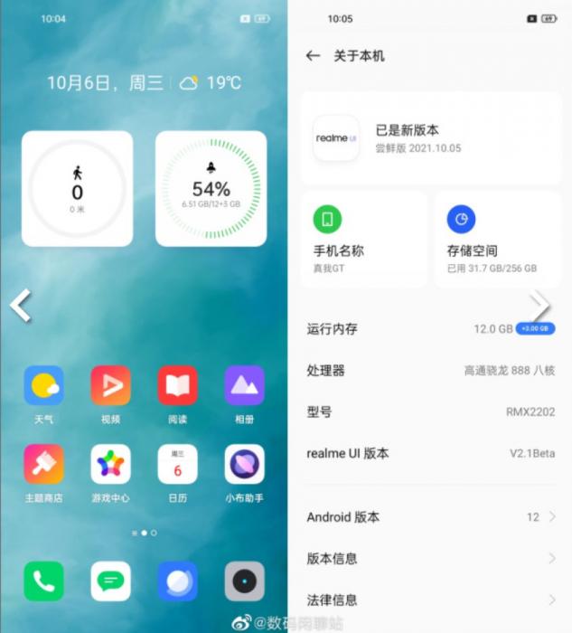 Вот так выглядит Realme UI 3.0 – фото 3