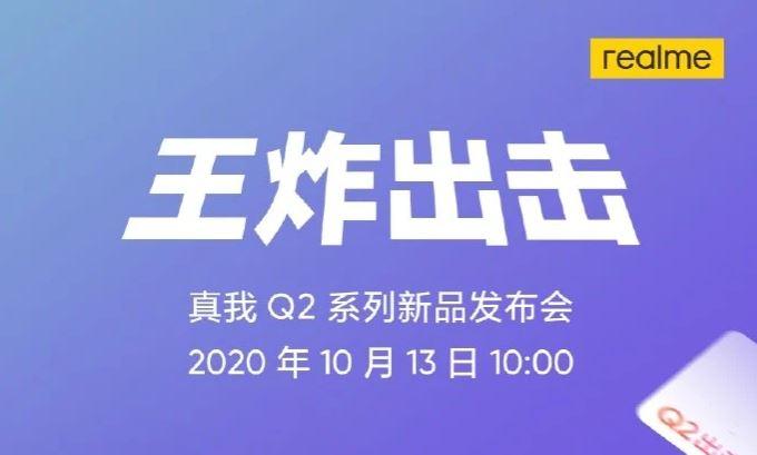 Анонс презентации Realme Q2