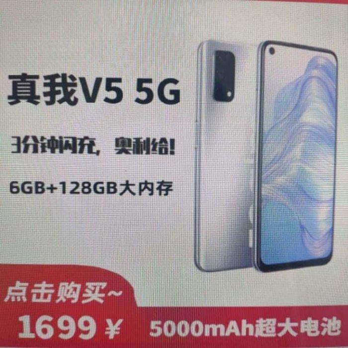 Назвали цену на Realme V5 – фото 1