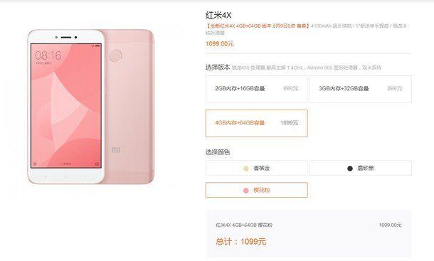 Xiaomi Redmi 4X нарастили память – фото 2