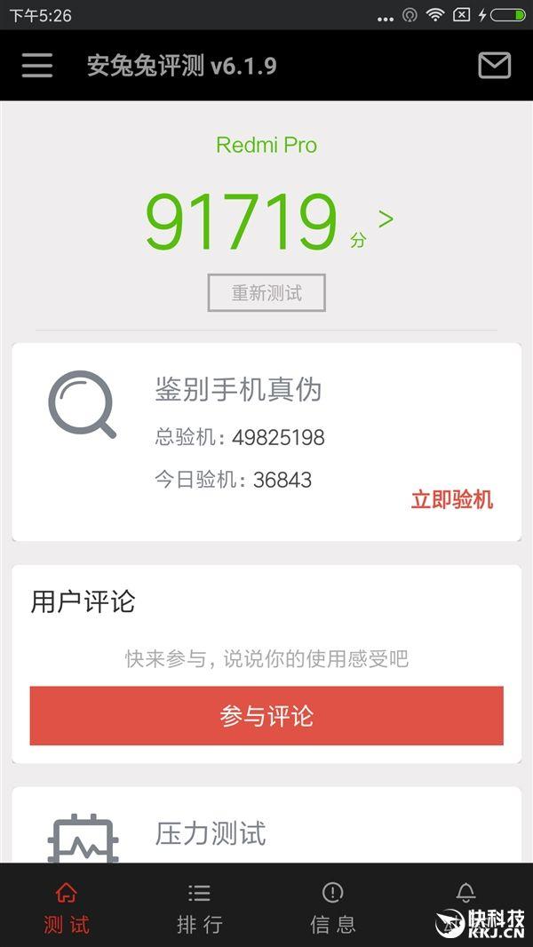 Xiaomi Redmi Pro набрал в AnTuTu более 91 тысячи баллов – фото 1