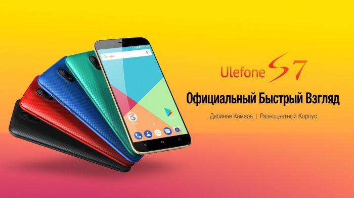 Дешевый Ulefone S7 показали на видео – фото 2