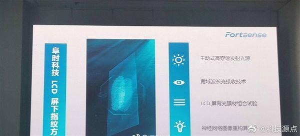 Китайцы придумали дисплейный сканер отпечатков пальцев, работающий с ЖК-матрицами – фото 2