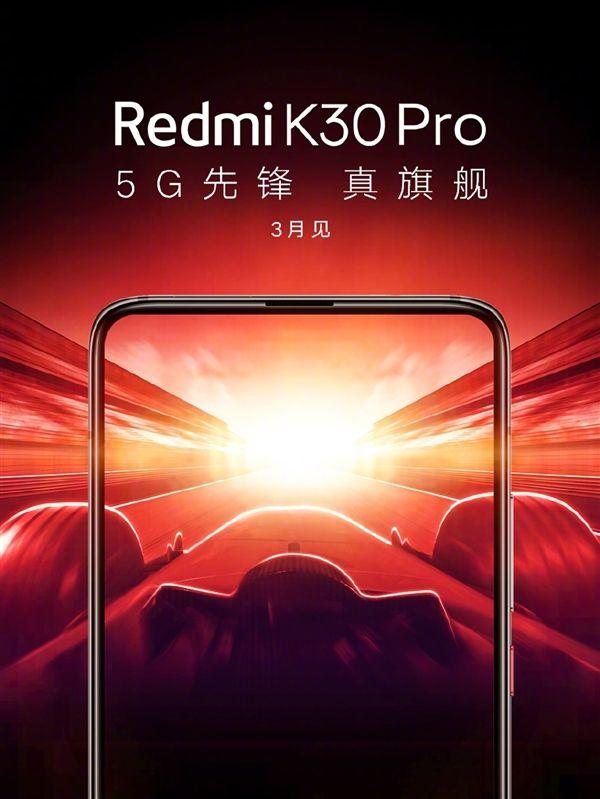 Redmi K30 Pro будет стоить менее $425? Глава компании дал ответ