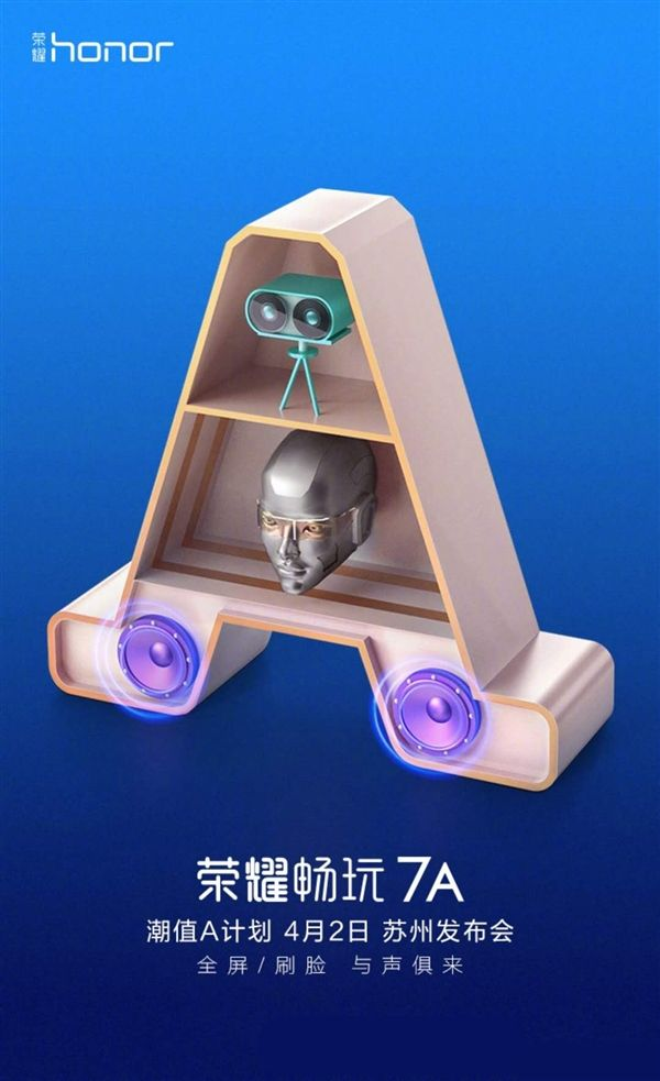 Honor 7A получит Face Unlock и стереодинамики – фото 3