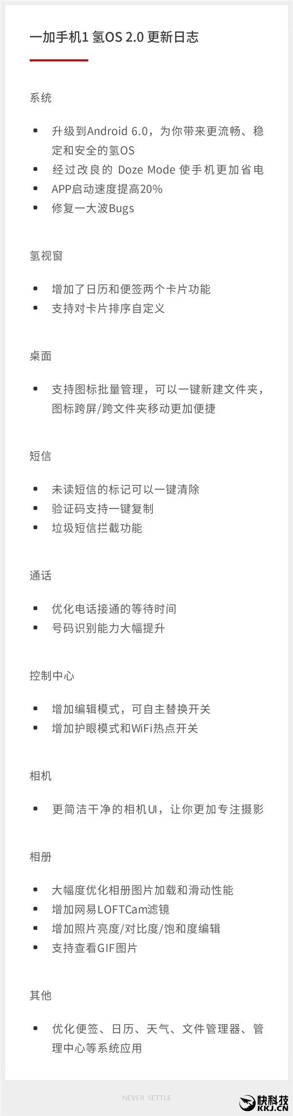 OnePlus One и OnePlus X официально обновились до Android 6.0 Marshmallow – фото 2