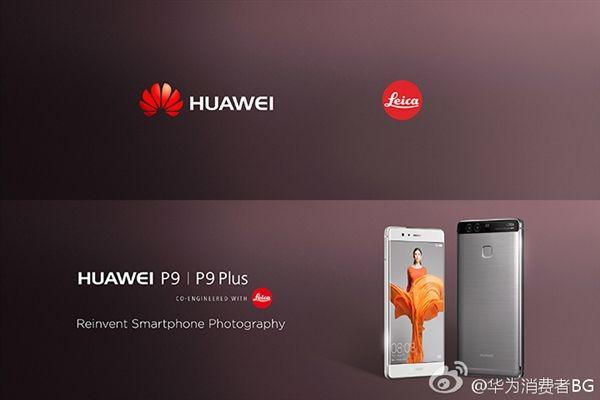 Huawei P9 и P9 Plus: характеристики, цены и краткие итоги – фото 1