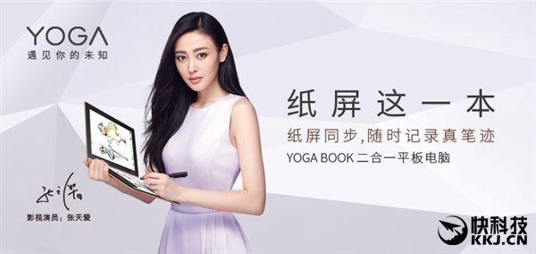 Планшет Lenovo Yoga Book представлен: 10.1