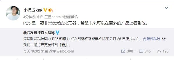 Meizu Pro 7: что вообще происходит? Что нас ждет завтра? – фото 1