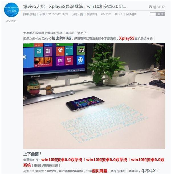 Vivo XPlay 5S будет работать на Android 6.0 и Windows 10, а также сможет проецировать виртуальную клавиатуру – фото 4