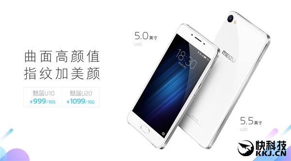 Meizu Max получит большой экран, ценник в $225 и составит конкуренцию Xiaomi Max уже 5 сентября – фото 1