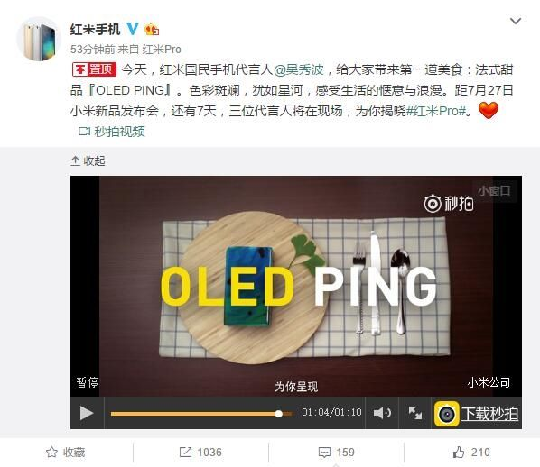 Xiaomi Redmi Pro будет оснащен 5,5-дюймовым OLED-дисплеем – фото 2